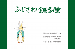 fujisawa-sign.png