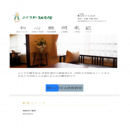 fujisawa-web.png