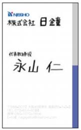 永山.jpg