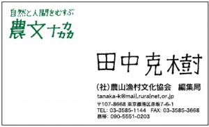 tanakasama.png