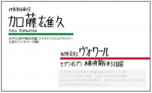 ヴォワール加藤様.jpg