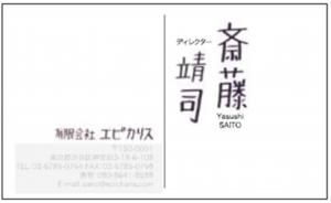 斉藤様.jpg