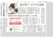 キセキノメイシ朝日新聞