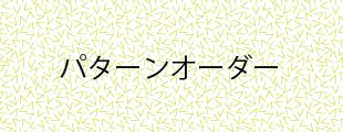 パターンオーダーのイメージ